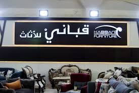 قباني للأثاث (Kabbani Furniture)